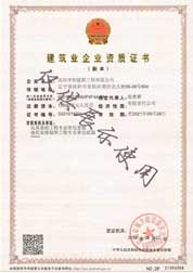 建(jian)築(zhu)業企業資(zi)質證書