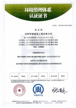 環(huan)境管理體系認證證書